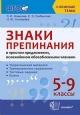 Сложные темы 5-9 кл. Знаки препинания в простом предложении, осложненном обосбленными членами